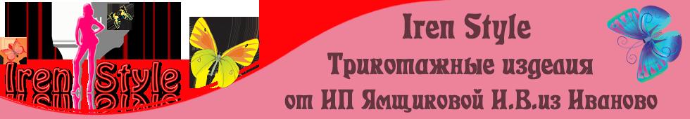 Iren Style - трикотажные изделия оптом из Иваново