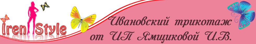 Купить ивановский трикотаж оптом ИП Ямщикова И.В.