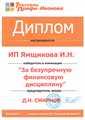 Финансовая_дисциплина_Текстиль-Профи